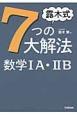 露木式7つの大解法 数学1A・2B