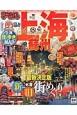 まっぷる 上海 蘇州 新・浦東+旧・外灘 街めぐり<最新決定版>