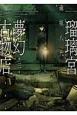 瑠璃宮夢幻古物店 (3)