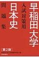 早稲田大学 入試対策用 日本史問題集<第2版>
