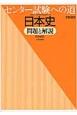 センター試験への道 日本史 問題と解説 日本史B<第6版>
