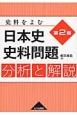 日本史史料問題 分析と解説<第2版> 史料をよむ