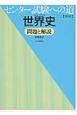 センター試験への道 世界史 問題と解説 世界史B<第8版>