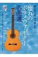 憧れのボサノヴァ・ギター名曲選 参考演奏CD付 弾き語り&ソロギターで楽しむ!