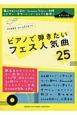ピアノで弾きたいフェス人気曲25 PIANO on LIVE!!!