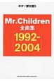 Mr.Children 全曲集 1992-2004