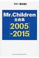 Mr.Children 全曲集 2005-2015