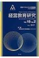 経営教育研究 18-2 2015July 特集:地域企業の経営戦略とマネジメント 日本マネジメント学会誌(旧・日本経営教育学会)