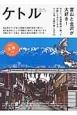 ケトル 2015August 富山と金沢が大好き! (26)