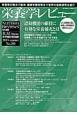 栄養学レビュー<日本語版> 23-4 2015SUMMER 認知機能の維持に有効な栄養補充とは Nutrition Reviews(89)