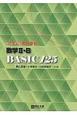 数学2・B BASIC125