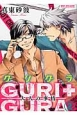 GURI+GURA 大人の事情 (2)