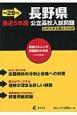 長野県 公立高校入試問題 最近5年間 CD付 平成28年 最新年度志願状況収録
