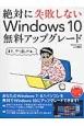 絶対に失敗しないWindows10 無料アップグレード
