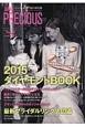 JAPAN PRECIOUS Autumn2015 ダイヤモンドBOOK 2015 ジュエリー専門誌の決定版(79)