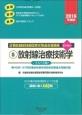 診療放射線技師国家試験過去問題集 放射線治療技術学 要点編付 いきなり合格!(5)