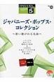 ジャパニーズ・ポップス・コレクション〜歌い継がれる名曲〜 エレクトーン5級 STAGEA・EL J-POPシリーズ10