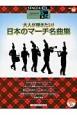 大人が弾きたい!日本のマーチ名曲集 エレクトーン6~5級 STAGEA・EL エレクトーンで弾くシリーズ36