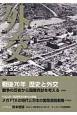 外交 特集:戦後70年歴史と外交 (32)