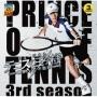 ミュージカル テニスの王子様 3rdシーズン 青学vs不動峰