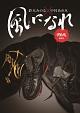 鈴木みのる×中村あゆみ「風になれ」完全版BOX(DVD付)