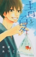 青Ao-Natsu夏 (5)