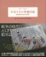 少女たちの学級日誌 1944-1945 瀬田国民学校五年智組