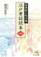 江戸考証読本 将軍様と町人編(1)
