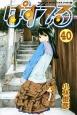 ぱすてる (40)