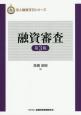 融資審査<第3版>