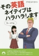 その英語、ネイティブはハラハラします