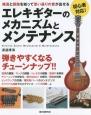 エレキギターのメカニズムとメンテナンス 弾きやすくなるチューンナップ!! 構造と回路を知って思い通りの音が出せる 初心者対応