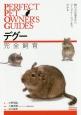 デグー完全飼育 PERFECT PET OWNER'S GUIDES 飼い方の基本からコミュニケーションまでわかる