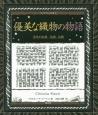 優美な織物の物語 古代の知恵、技術、伝統