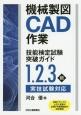 機械製図CAD作業 技能検定試験突破ガイド 1.2.3級 実技試験対応