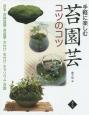 手軽に楽しむ苔園芸コツのコツ 苔玉・苔鉢盆栽・苔盆景・木付け・石付け・テラリウム