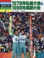 時代背景から考える日本の6つのオリンピック 1972年札幌大会&1998年長野大会 (2)