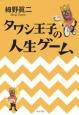 タワシ王子の人生ゲーム
