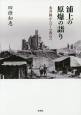 浦上の原爆の語り 永井隆からローマ教皇へ