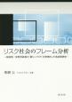 リスク社会のフレーム分析 福島第一原発事故後の「新しいリスク」を事例とした実