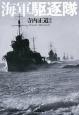 海軍駆逐隊 駆逐艦群の戦闘部隊編成と戦場の実相