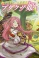 リビティウム皇国のブタクサ姫 (1)