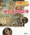 美しすぎる女神 美術っておもしろい!2 神話の世界とルネサンス