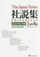 ジャパンタイムズ社説集 2015上半期 1月-6月