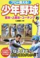 プロが教える!少年野球 基本・上達法・コーチング 「なるほど!」野球の基本がわかる!