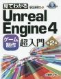 見てわかるUnreal Engine4 ゲーム制作超入門<第2版>