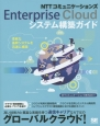 NTTコミュニケーションズ Enterprise Cloudシステム構築ガイド 柔軟な基幹システムを迅速に構築