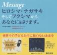 Messageヒロシマ・ナガサキそしてフクシマからあなたに届けます。 世界中の子どもたちに核のない未来を