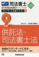 司法書士 スタンダード合格テキスト 供託法・司法書士法<第2版> (9)