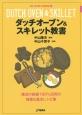 ダッチオーブン&スキレット教書 魔法の鉄鍋100%活用の極意&基本レシピ集